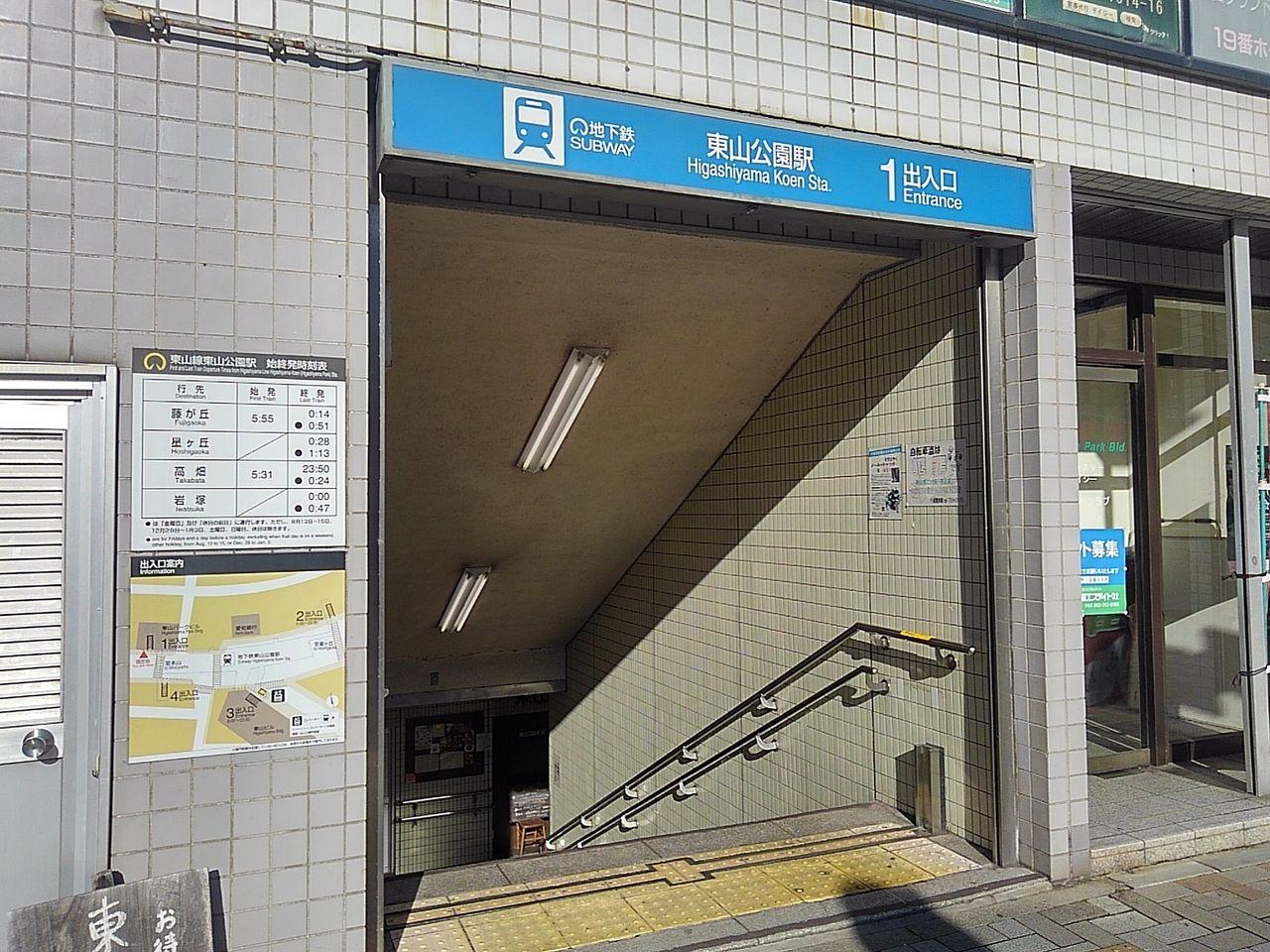 地下鉄「東山公園」駅