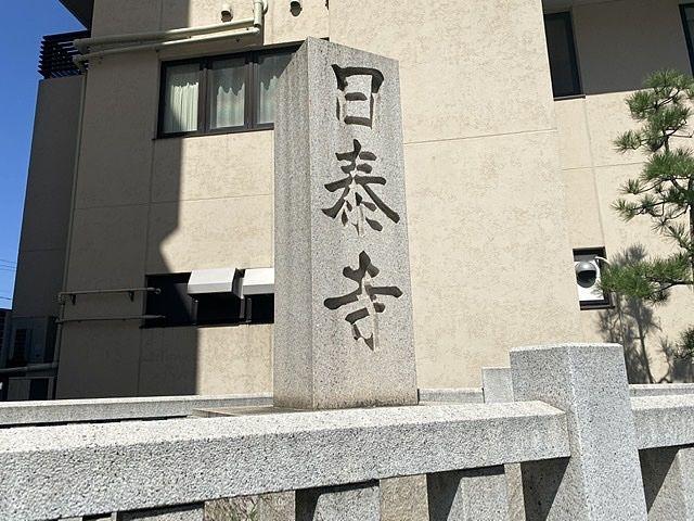 覚王山 日泰寺