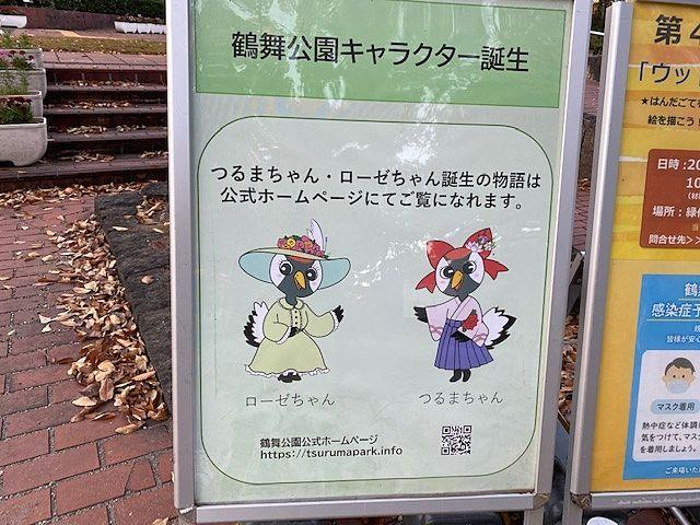 鶴舞公園マスコットキャラクター誕生