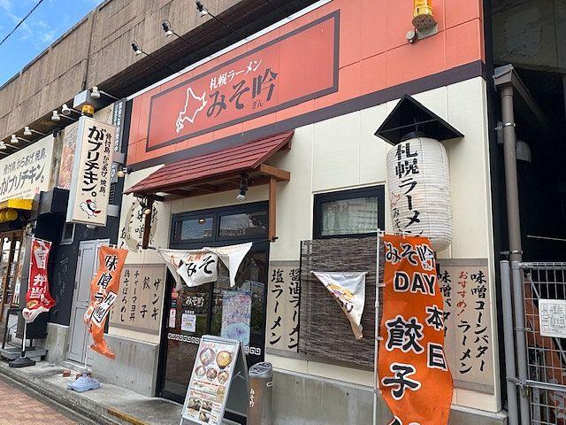 札幌ラーメン @鶴舞