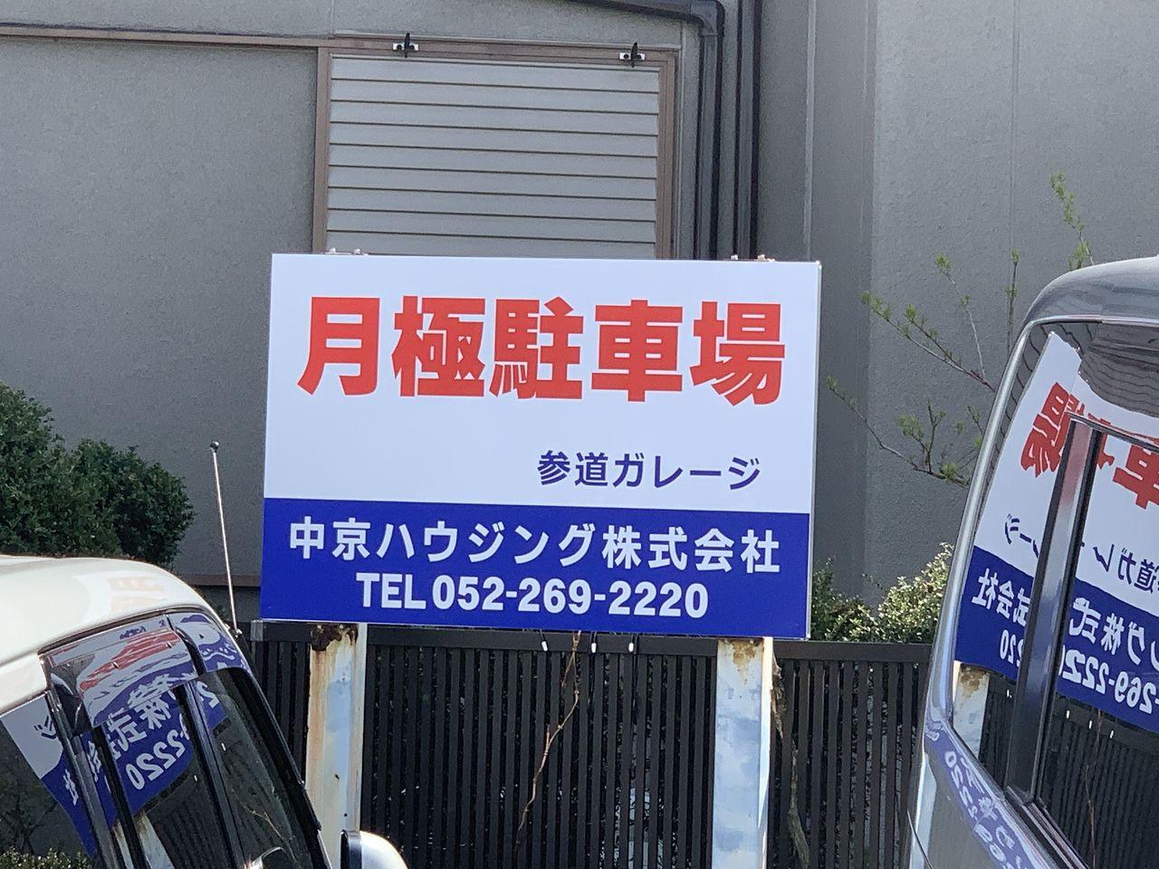 参道ガレージ